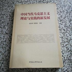 中国当代马克思主义理论与实践的新发展