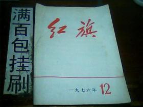 红旗 1976.12