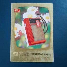 梅花鹿牌675-1型晶体管收音机说明书(中英文版)