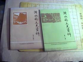 沂水县文史资料  第三辑  第四辑