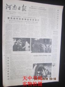 【报纸】河南日报 1987年1月8日【黄克诚同志追悼会在京举行】【黄克诚同志生平】