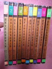 《世界文学名著故事文库》.(1—10卷全)湖南文艺出版社、湖南少年儿童出版社、1992年插图一版一印、