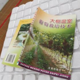 大棚温室葡萄栽培技术