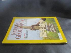 华夏地理 2012年3月号 犀牛战争