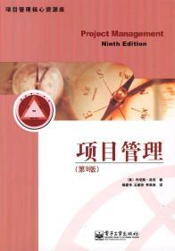项目管理(第9版)