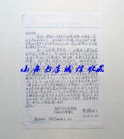 """我国早期汽车专家、原清华大学汽车工程系老教授 耿耀西 1986年信札一通(回顾自己1948年在北京大学参加过地下党的外围组织""""新文联""""等,内容好;原北京市宣传部长张大中同一上款)209"""