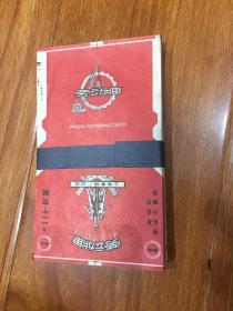 五十年代烟标(劳动牌)200张