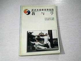 武式太极拳竞赛套路:教与学