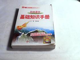 初中语文基础知识手册(第十二次修订)