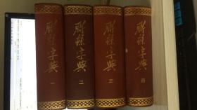 中华书局重印---联绵字典 一二三四册 全四册