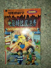 正版图书电影特技魔法秀9787530112694