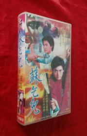 《苏乞儿》 【11集香港电视剧——周润发 刘德华 米雪】11张VCD 光盘,好品!