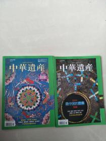 中华遗产2016年11月12月 最中国的图案(上下册)两册合售