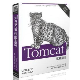 Tomcat权威指南:第二版