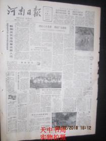 【报纸】河南日报 1985年6月17日【青运会体操预赛结束 】