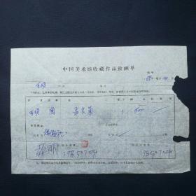 名家手札【亚明】1985年 签名 钤印<中国美术馆收藏作品致酬单>