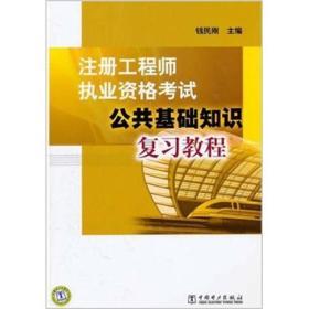 公共基礎知識復習教程