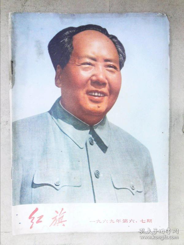 红旗(1969.6、7期)(带毛主席语录)