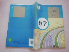 义务教育教科书:数学 七年级上册【实物拍图 少量划线笔迹 扉页有签字】