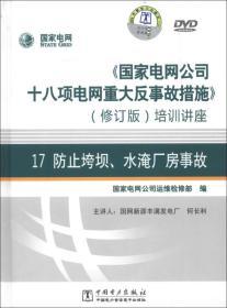 《國家電網公司十八項電網重大反事故措施》培訓講座17:防止垮壩、水淹廠房事故(修訂版)