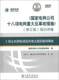 防止機網協調及風電大面積脫網事故(修訂版)