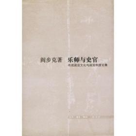 乐师与史官:传统政治文化与政治制度论集