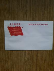 """文革敬祝""""领导我们事业""""三面红旗空白信封"""