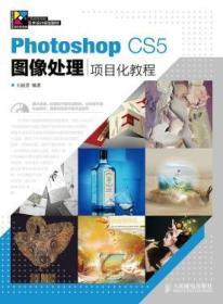 Photoshop CS5图像处理项目化教程
