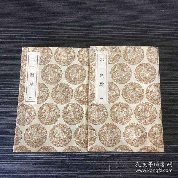 民国初版本《六一题跋》全二册 商务原版