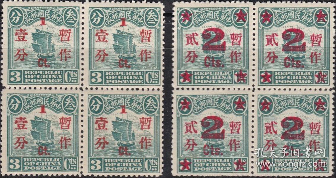 【民国邮票普9 北京一版帆船加盖暂作改值邮票4方联一件 2全【原胶无贴】】
