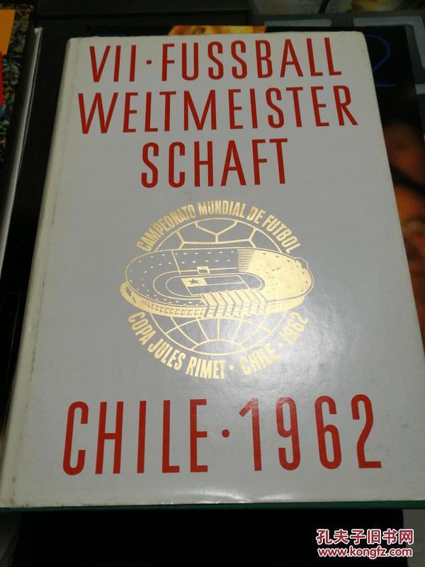 1962智利世界杯硬精画册