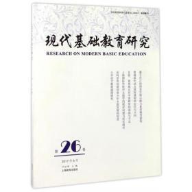 现代基础教育研究:第二十六卷:Vol. 26. June 2017