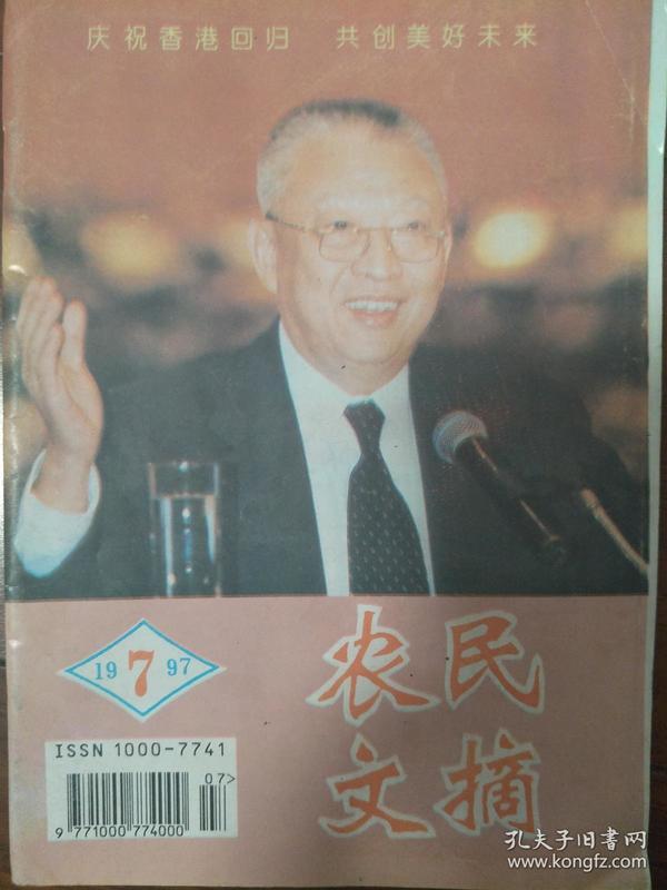 农民文摘(1997年第7期)本期是历史纪念的日子
