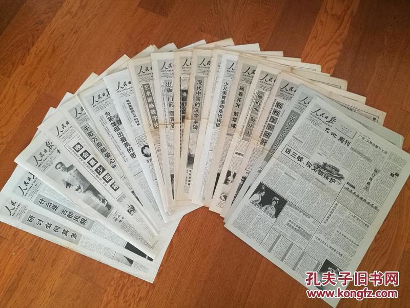 人民日报·大地周刊 每期4开4版 1998年计19期,2000年计2期,总共21期合售