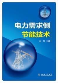 電力需求側節能技術