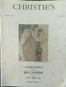 CHRISTE,S隹士得上海专刊