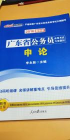 中公教育·2016最新版广东省公务员录用考试专业教材:申论