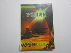 1978年版 万里科学图鉴《宇宙的奥秘》 陈大卫 鲁争 编著 香港万里书店出版