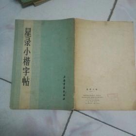 星录小楷字帖【1982一版一印】