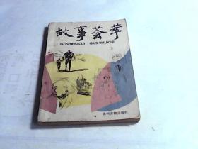 故事荟萃3