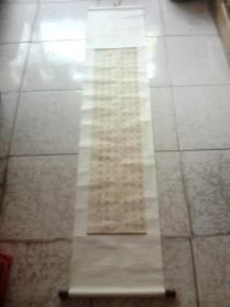 武幕姚庚申年书法竖幅[长2米16,宽44公分]