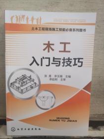 木工入门与技巧(2018.6重印)