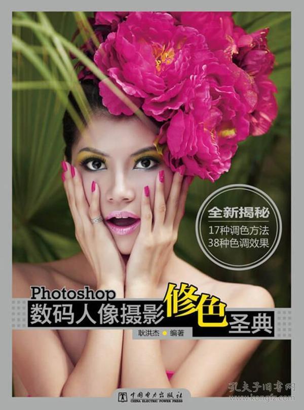 Photoshop数码人像摄影修色圣典