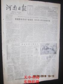 【报纸】河南日报 1985年6月15日【古代名楼黄鹤楼重新建成】【华罗庚骨灰今日接回北京】