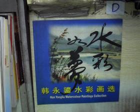 韩永鎏水彩画选 ( 签名本)