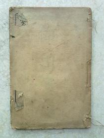 《随园尺牍》    卷一卷二