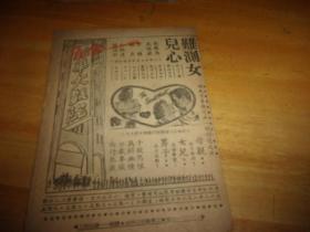 早期伦理文艺片欣赏--难测女儿心---民国38年-广州新华大戏院-第284期--电影戏单1份---长条型2面,-以图为准.按图发货