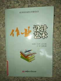 正版图书成为最受欢迎的小学教师丛书:作业设计艺术9787811155648