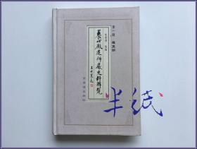 养心殿造办处史料辑览 第一辑 雍正朝  2003年初版精装仅印1500册