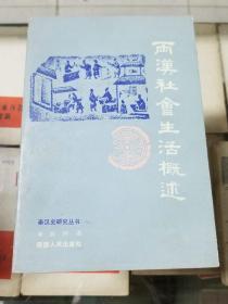 西汉社会生活概述 秦汉史研究丛书(85年初版 印量3055册)